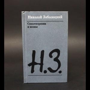 Заболоцкий Н. - Николай Заболоцкий Стихотворения и поэмы