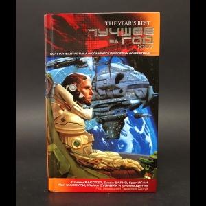 Авторский коллектив - Лучшее за год XXIV Научная фантастика. Космический боевик. Киберпанк
