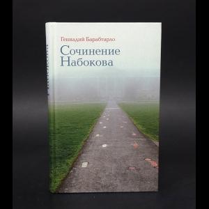Барабтарло Геннадий - Сочинения Набокова