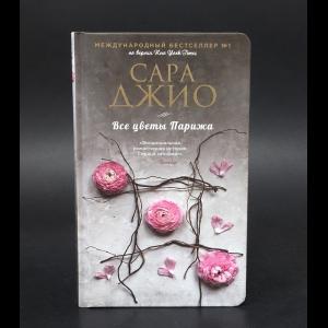 Джио Сара - Все цветы Парижа