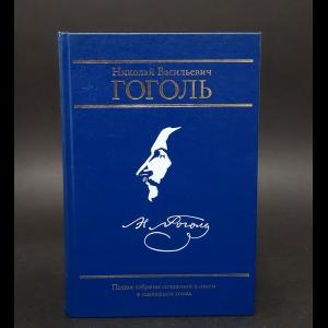 Гоголь Н.В. - Н.В.Гоголь Том XIV Переписка 1847 года