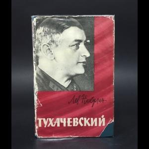 Никулин Лев - Тухачевский