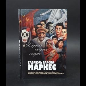 Маркес Габриэль Гарсиа - Другая сторона смерти