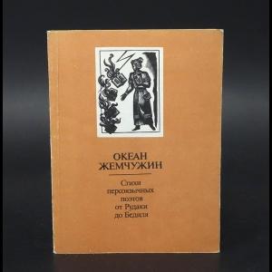 Авторский коллектив - Океан жемчужин. Стихи персоязычных поэтов от Рудаки до Бедиля