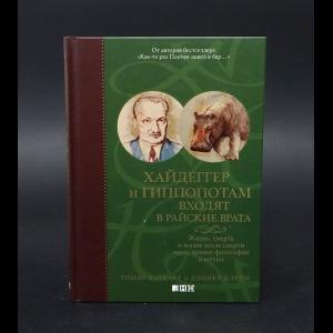 Каткарт Т., Клейн Д. - Хайдеггер и гиппопотам входят в райский сад