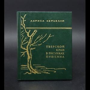 Керцелли Лариса - Тверской край в рисунках Пушкина