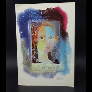 Траугот Г.А.В. - Выставка рисунков к сказкам Шарля Перро