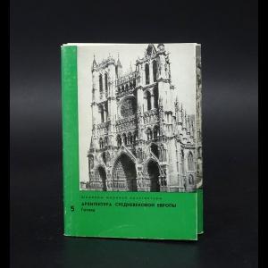 Полунина К.С. - Архитектура средневековой Европы. Готика