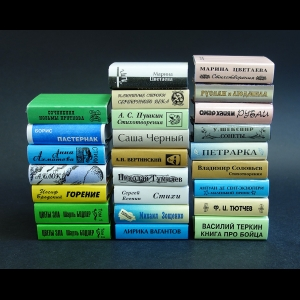 Авторский коллектив - Бриллианты мировой литературы (Комплект из 25 книг)