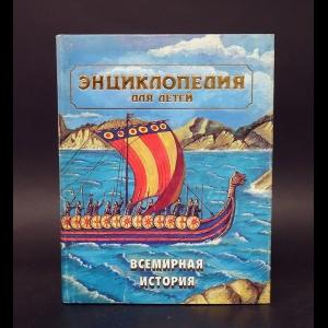 Авторский коллектив - Энциклопедия для детей. Всемирная история. Том 1