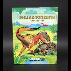 Авторский коллектив - Энциклопедия для детей. Биология. Том 2