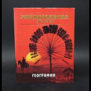 Авторский коллектив - Энциклопедия для детей. География. Том 3