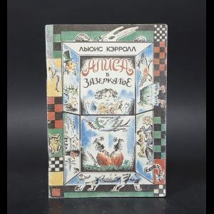 Кэрролл Льюис - Сквозь зеркало и что там увидела Алиса, Алиса в Зазеркалье