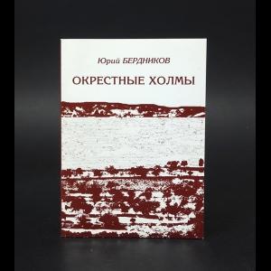 Бердников Юрий  - Окрестные холмы (с автографом)