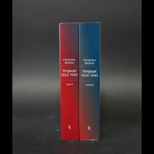 Вейль Симона -  Тетради 1933–1942 (комплект из 2 книг)