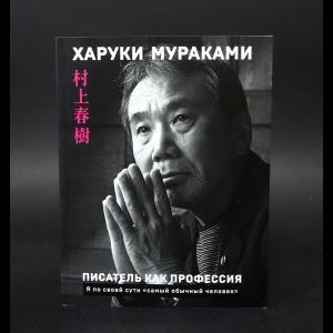 Мураками Харуки - Писатель как профессия