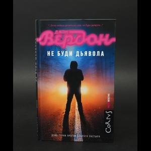 Вердон Джон - Не буди дьявола