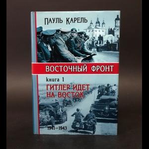 Карель Пауль - Восточный фронт. Книга 1. Гитлер идёт на восток. 1941-1943
