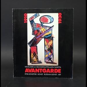 Авторский коллектив - Avantgarde 1910-1930. Russian and Soviet Art
