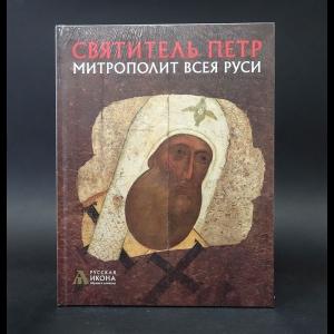 Турцова Н.М. - Святитель Петр. Митрополит Всея Руси