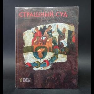 Пивоварова Н.В. - Страшный Суд
