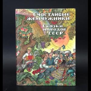 Авторский коллектив - Счастливые жемчужинки. Сказки народов СССР. Книга 2