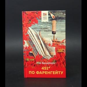 Брэдбери Рэй - 451 градус по Фаренгейту