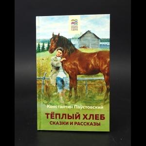 Паустовский Константин - Теплый хлеб. Сказки и рассказы
