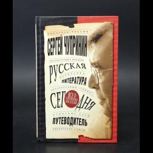 Чупринин Сергей - Русская литература сегодня. Путеводитель