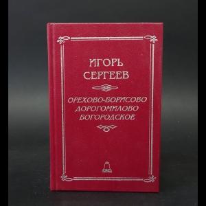Сергеев Игорь - Орехово-Борисово. Дорогомилово. Богородское