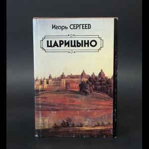 Сергеев Игорь - Царицыно. Суханово. Люди, события, факты