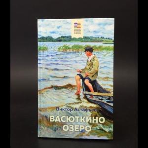 Астафьев Виктор - Васюткино озеро