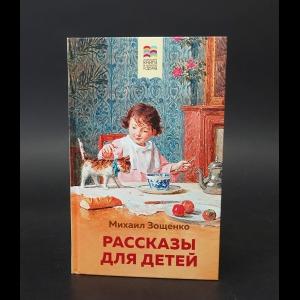 Зощенко М. - Михаил Михайлович Зощенко Рассказы для детей