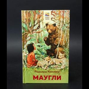 Киплинг Редьярд - Маугли