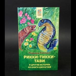 Киплинг Редьярд - Рикки-Тикки-Тави и другие истории из Книги джунглей