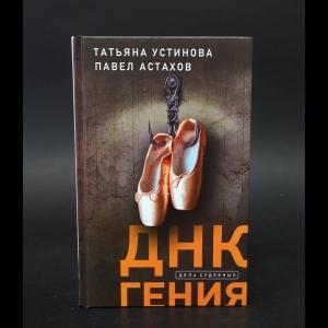 Устинова Татьяна, Астахов Павел  - ДНК гения