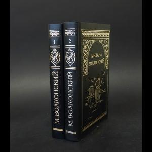 Волконский М.Н.  - Михаил Волконский Собрание сочинений (комплект из 2 книг)
