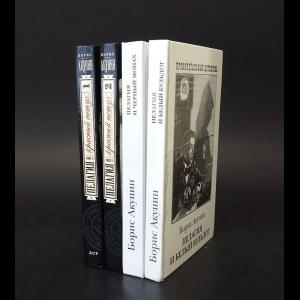 Акунин Борис - Пелагия и ... (комплект из 4 книг)