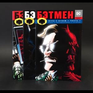 Вон Брайан К. - Бэтмен Игра с огнем (комплект из 3 книг)