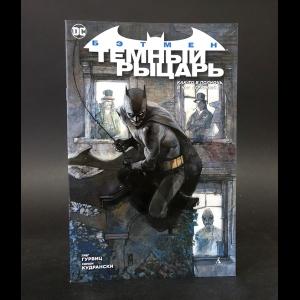 Гурвиц Грег, Кудрански Симон -  Бэтмен. Темный рыцарь. Как-то в полночь, в час угрюмый…