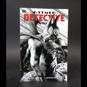 Дини Пол, Крамер Дон, Фаучер Уэйн - Бэтмен. Detective Comics. Э.Нигма, детектив-консультант