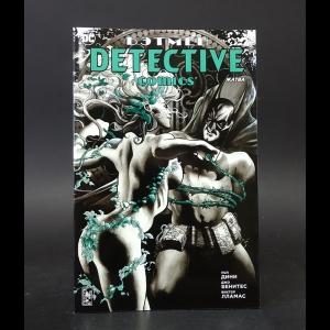 Дини Пол, Бенитес Джо, Лламас Виктор - Бэтмен. Detective comics. Жатва