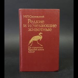 Сосновский И. - Редкие и исчезающие животные