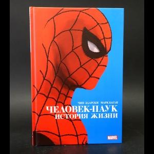 Здарски Чип, Багаи Марк - Человек-паук. История жизни
