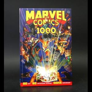 Авторский коллектив - Marvel Comics - 1000. Золотая коллекция Marvel