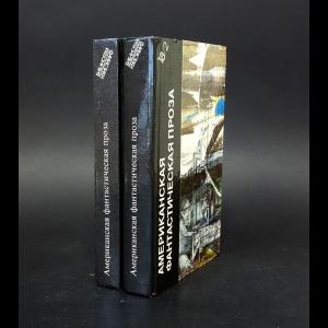 Авторский коллектив - Американская фантастическая проза (комплект из 2 книг)
