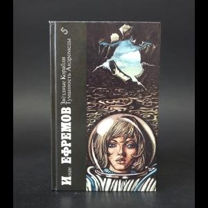 Ефремов Иван - Звездные корабли. Туманность Андромеды