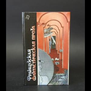 Авторский коллектив - Французская фантастическая проза