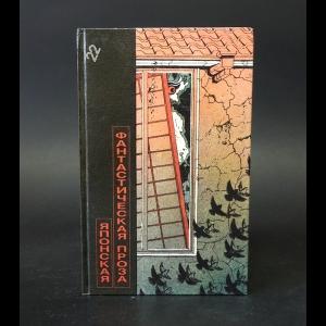 Авторский коллектив - Японская фантастическая проза