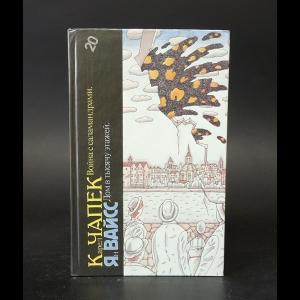 Чапек Карел, Вайсс Ян - Карел Чапек Война с саламандрами. Ян Вайсс Дом в тысячу этажей